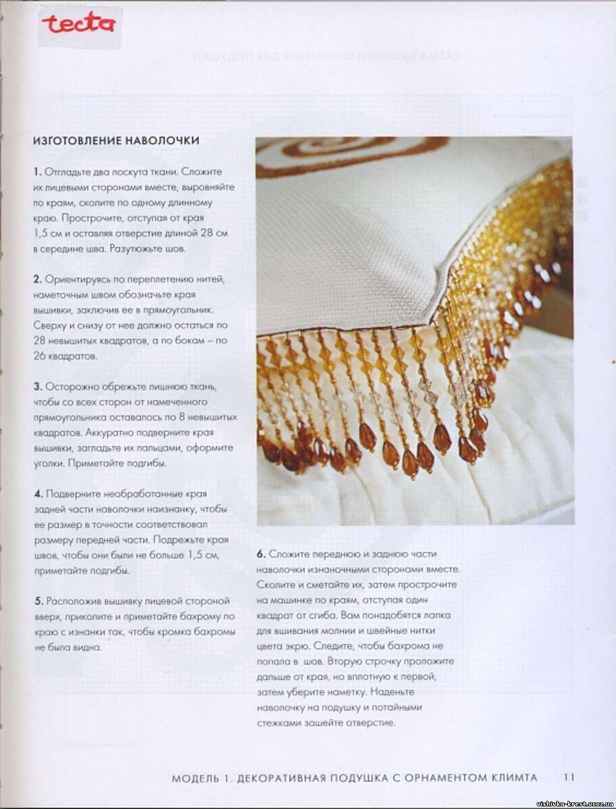Вышивка вышивка подушки абстракция